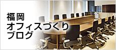 福岡オフィスづくりブログ